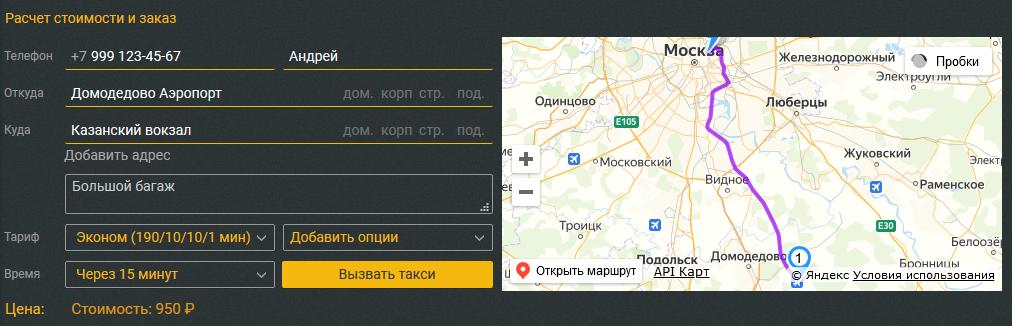 Расчет стоимости поездки на такси в Москве